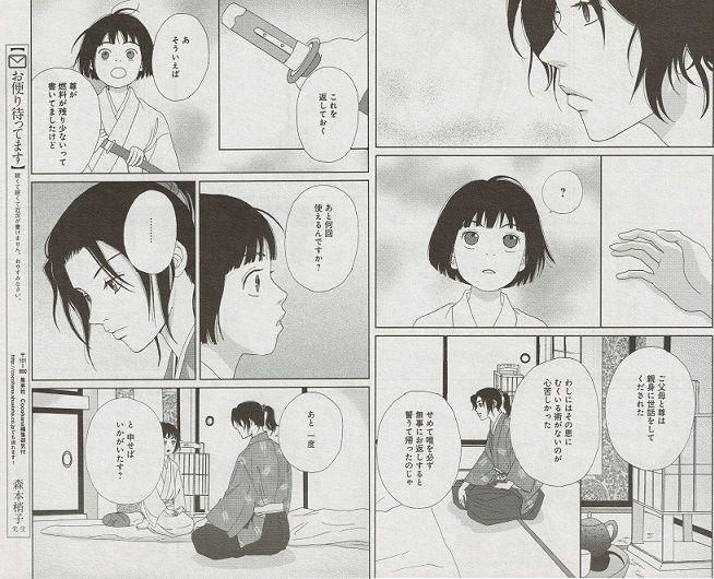 アシガール 漫画 15 巻 ネタバレ