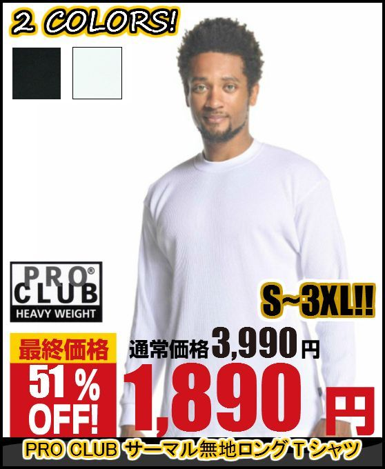 【激安52%OFF!】【PRO CLUB】無地 ヘビーウェイト サーマルロングTシャツ S-3XLサイズ ブラック・ホワイト2色 proclub【プロクラブ】【ポロクラブ】【黒】【白】【black】【white】【BIGサイズ】【THERMAL】【ワッフル】 【即納】【S】【長そで】【あす楽】【楽天市場】