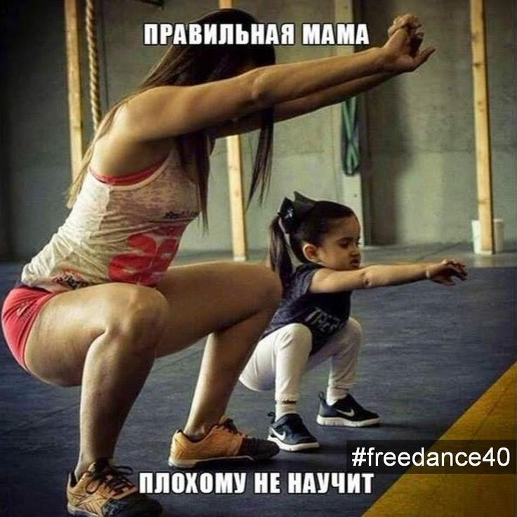 #ВДОХНОВЕНИЕ_FREEDANCE40   Берем пример у мамы! Она плохому не научит!  #freedance40 #уличныетанцы #стретчинг #какназываетсятанец #хипхоптанцы #танецруками #самбатанец #эстрадныетанцы #фитнестанцы