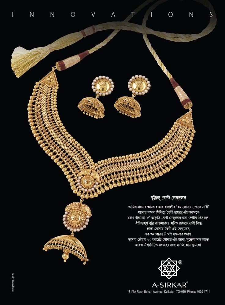 This v~shaped belt necklace with a traditional butta, or jhumka, as the centrepiece, is defined by its formidability. The usual Tamil pomp and typical Bengali restraint marry to create a glitzy, showy ornament that cleverly hides its light weight and even lighter demeanour behind a facade of superlative craftsmanship and deftly placed elements.  With matched earrings, all in copper~tinted 22K gold ; and a row of set pearls for added spice.