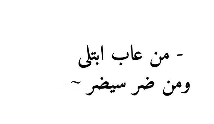 اقوال في الحياة وأحوالها وتقلباتها اقتباسات قوية ستذهلك Arabic Calligraphy Sayings Calligraphy