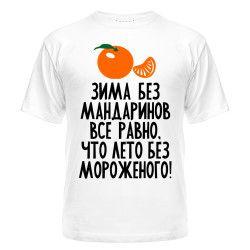 Прикольные футболки - Vse-Footbolki.ru
