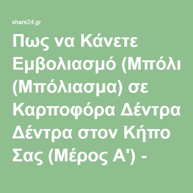 Πως να Κάνετε Εμβολιασμό (Μπόλιασμα) σε Καρποφόρα Δέντρα στον Κήπο Σας (Μέρος Α') - share24.gr