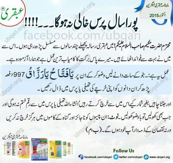Ubqari wazaif for pregnancy