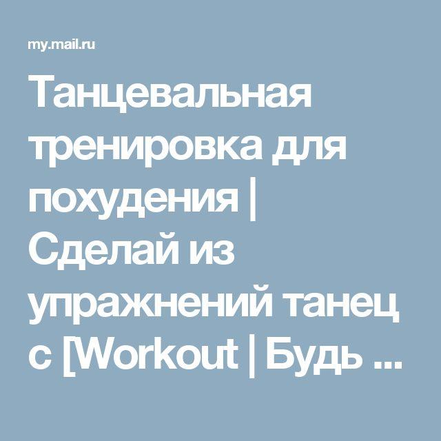 Танцевальная тренировка для похудения | Сделай из упражнений танец с [Workout | Будь в форме] – Смотреть видео онлайн в Моем Мире.