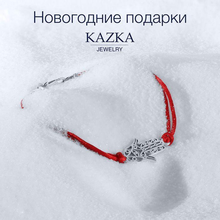 Когда снежинки летают над землей❄️, застилая землю белым покрывалом⛄️, волшебство стучится в ваши двери✨. KAZKA Jewelry раздает подарки🎁. При покупке от 3000 грн. в подарок вы получаете нежное украшение оберег.  За шаг до волшебства ⭐️.  Перейти к покупкам - http://kazka.ua/