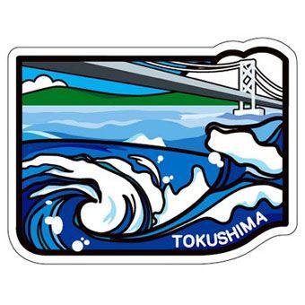 ご当地フォルムカード「徳島」|POSTA COLLECT|郵便局のポスタルグッズ