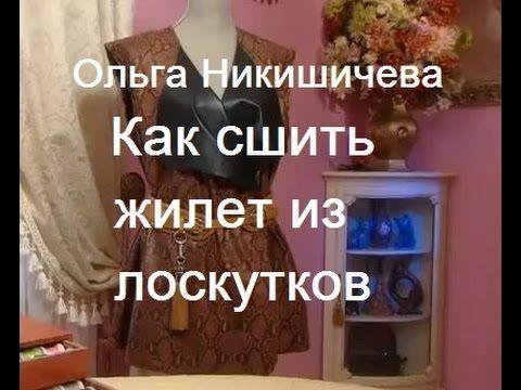Как сшить оригинальный жилет из лоскутков. Ольга Никишичева.
