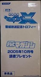 コナミ テレビマガジン読者プレゼント セイザーX/番組放送記念トロフィー