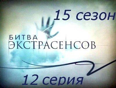 Битва Экстрасенсов 15 сезон 12 серия