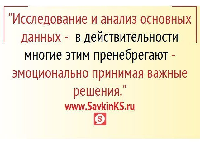 #Исследования и #решения