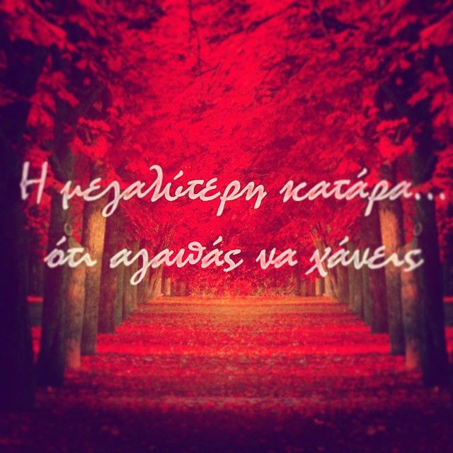 sanjuro fovamai lyrics fovame afraid στιχοι φοβαμαι