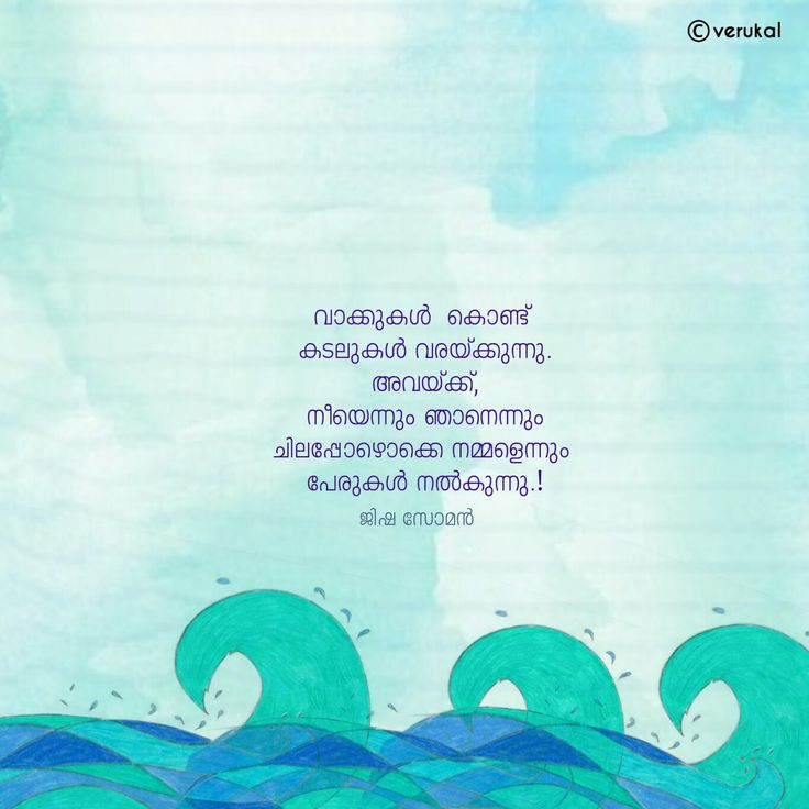 Disability Malayalam Quotes 2: Malayalam Quotes, Quotes, Well