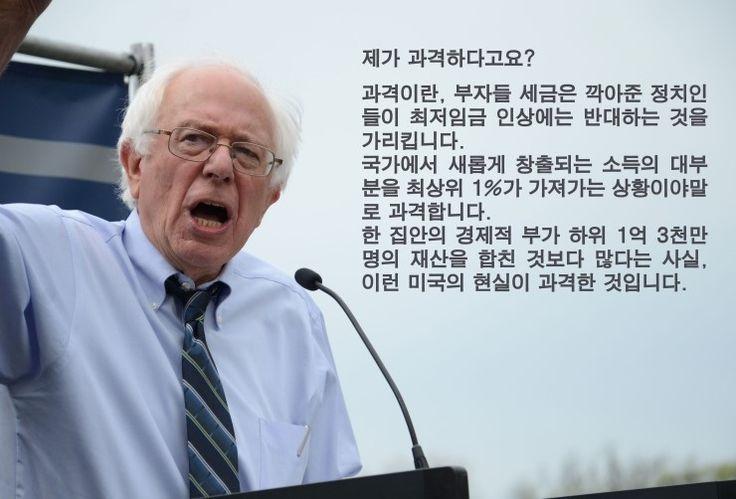 """""""사랑하는 네 명의 자식과 일곱 명의 손주가 있기 때문에 저는 이 일을 하고 있습니다. 우리가 후손에게 물려줄 세상은 모두가 충만하고 품위 있는 삶을 누릴 수 있는 세상이어야 한다고 생각합니다.사람들이 기를 쓰고 발버둥치면서 서로를 밟고 올라서는 세상을 저는 보고 싶지 않습니다.""""""""민주사회주의란 주당 40시간 이상 일하는 미국인이라면 누구"""