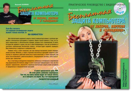 Василий Халявин - Бесплатная защита компьютера от хакеров ...