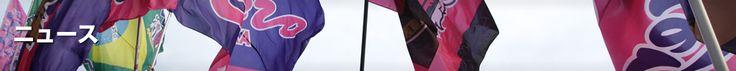「セレッソ大阪 サポーターズコンベンション2014」レポート【第二部】