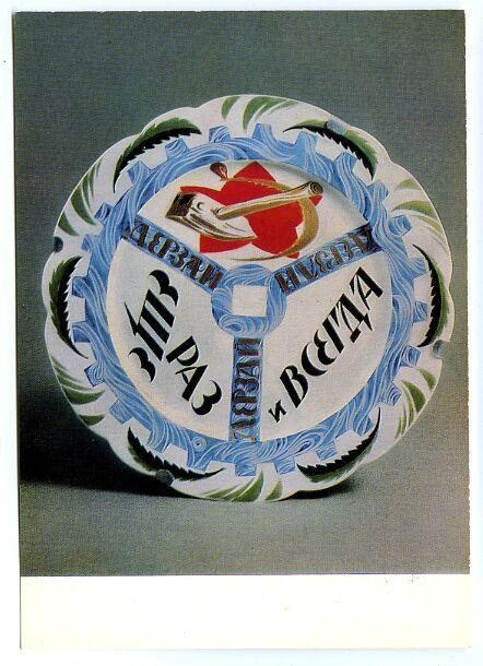 Russia:Soviet propaganda porcelain, Plate, N