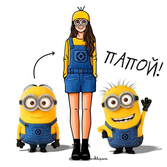 """Всем любителям мультика """"Гадкий Я"""" посвящается☺️Отличная идея для костюма на Хеллоуин Кейс с этой иллюстрацией уже доступен на нашем сайте)  #Папой #Миньоны #Minion #хеллоуин #halloween #GirlsinBloom #illustration #fashionillustration #cartoon #мультик #костюм #иллюстрация #москва #гадкийя"""