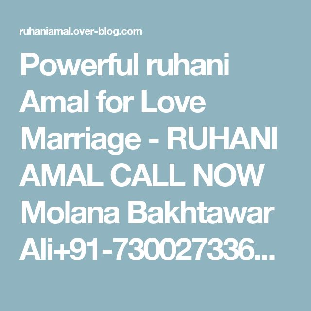 Powerful ruhani Amal for Love Marriage  - RUHANI AMAL CALL NOW Molana Bakhtawar Ali+91-7300273361 http://www.bestamalforlove.com