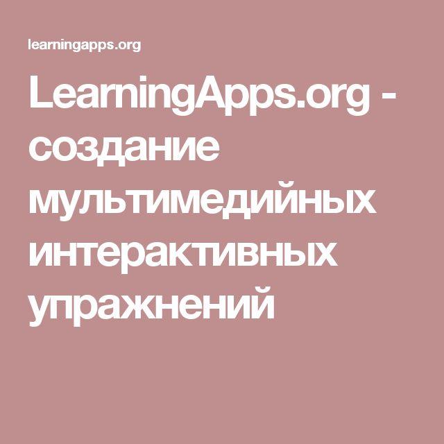 LearningApps.org - создание мультимедийных интерактивных упражнений