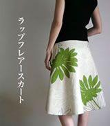 みなさま、お待たせしました!以前ブログにUPしたラップフレアースカートの作り方のご紹介です。【材料】・108cm幅以上の生地2m・接着芯 少量・送り金具(...