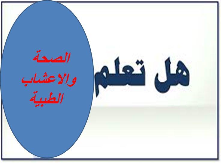 Pin By ديما الدالي On الصحة والاعشاب الطبية Blog Posts Blog Calligraphy