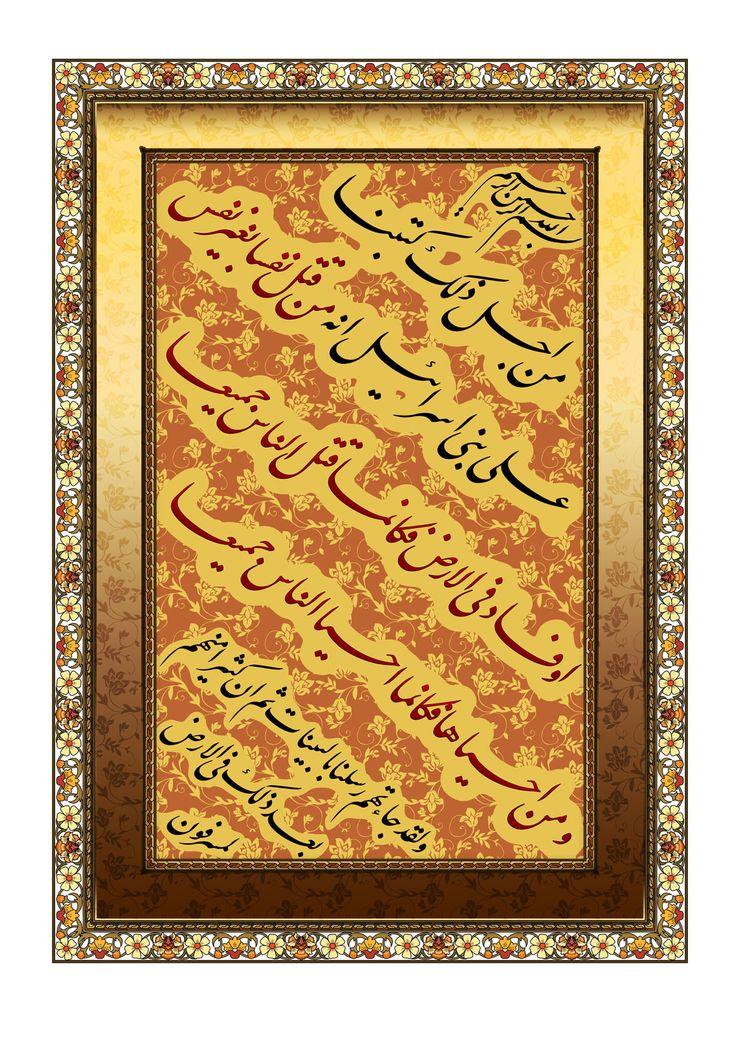 Surat al-Maidah 5:32 in Nastaliq Script