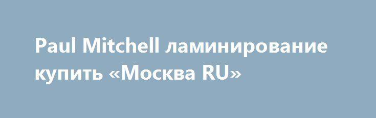 Paul Mitchell ламинирование купить «Москва RU» http://www.krok.dn.ua/d_001/?adv_id=1138 Вы сможете купить наборы для ламинирования, счастье для волос и другие лучшие товары для самых эффективных домашних процедур, которые сделают ваши волосы роскошными!   Косметика для волос Paul Mitchell – безупречное качество, уникальный состав, современные технологии.    Красивые ухоженные волосы, гладкие, блестящие и шелковистые – это мечта многих девушек, которые стремятся выглядеть неотразимо. Волосы…