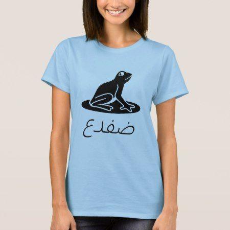 ضفدع Frog in Arabic T-Shirt - click/tap to personalize and buy