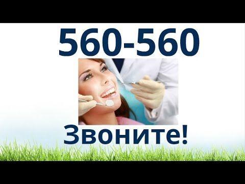 где лучшая стоматология в оренбурге - Звоните! 560-560