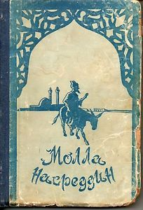 Wise traveler and wit Molla Nasreddin, able in every situation to find the funny side, embodies a peculiar people of common sense. Sometimes his humor goes into satire, and then Molla Nasreddin acts as the accuser of the powerful, shahs and clergy.