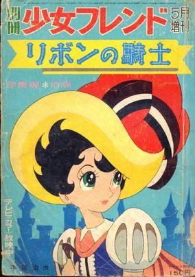 リボンの騎士 Knight of the Ribbon. Osamu Tezuka, 1953