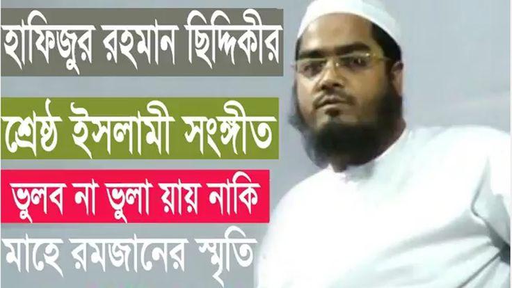 Bolbona bola jainaki Hafizur Rahman siddiki islamic song ভুলব না ভুলা যা...