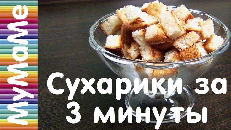 Рецепт сухариков - домашние сухарики на сковородке за 3 минуты http://www.youtube.com/watch?v=R9EbC9q4YFE