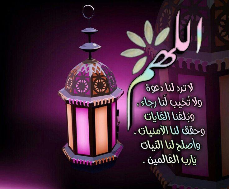 Pin By Marwa Amin On Duaa Islam Novelty Lamp Ceiling Lights Lamp
