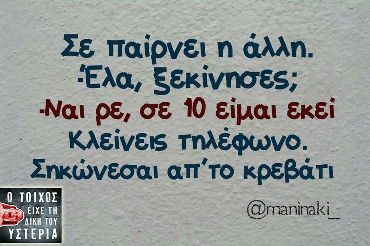 Greek quotes. Sooo me!