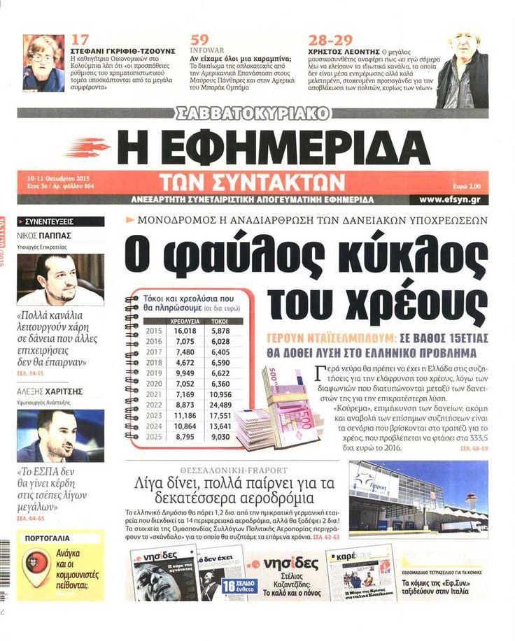 Εφημερίδα Η ΕΦΗΜΕΡΙΔΑ ΤΩΝ ΣΥΝΤΑΚΤΩΝ - Σάββατο, 10 Οκτωβρίου 2015