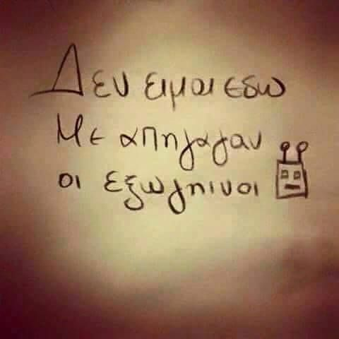 #ufo #ουφο #greekquotes #greek_post #ελληνικα #στιχακια #γκρικ #γρεεκ #edita