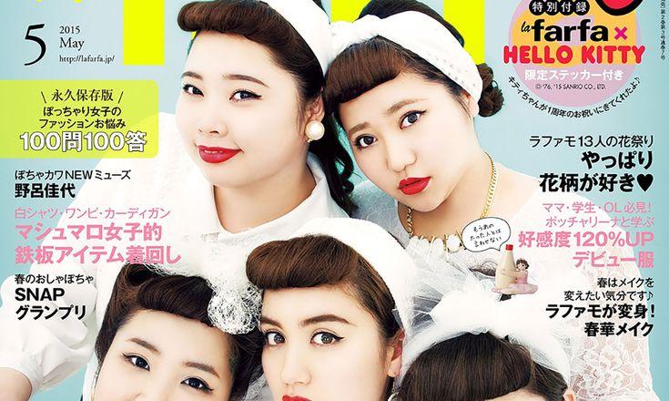 棉花糖女孩的驕傲:日本時尚雜誌顛覆傳統,第一本專屬Plus-Size的穿搭指南 4