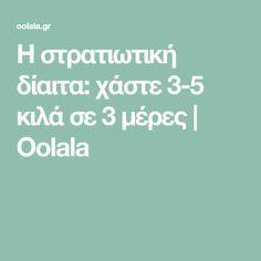 Η στρατιωτική δίαιτα: χάστε 3-5 κιλά σε 3 μέρες | Oolala
