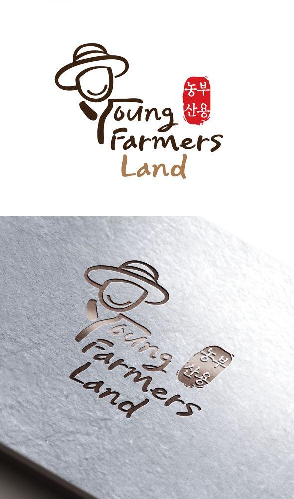 Young farmers land /Design by kky1797 / 젊고 밝은 농부의 이미지를 합성하여 재미있고 따뜻하게 표현한…