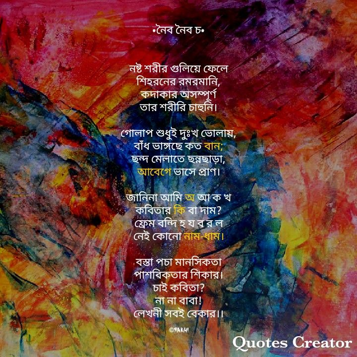 বাংলা কবিতা tutai (With images) Tagore quotes, Lines