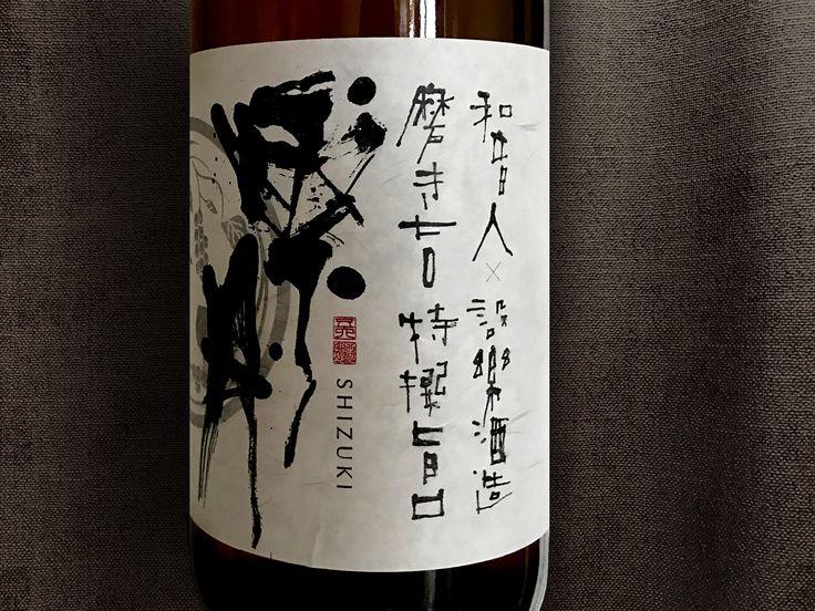 清酒限定品 特選旨口 雫月 sake shizuki 設楽酒造 月山 山形 地酒