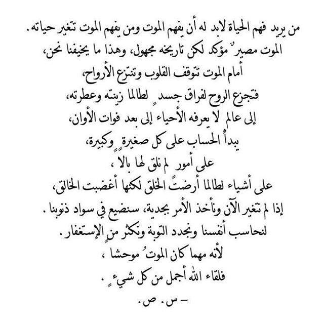 فلقاء الله أجمل اللهم توفنا وانت راض عنا وأعنا على ذكرك وشكرك وحسن عبادتك Words Quotes Islamic Inspirational Quotes Funny Arabic Quotes