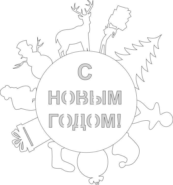 vytynanka_novyj_god1.svg_.png (704×753)