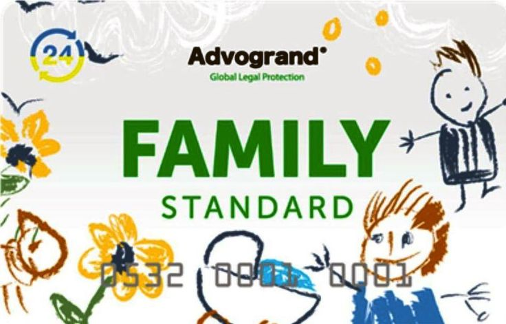 право-всем.рф Карта Advogrand Family  (Адвогранд Стандарт Семейная)