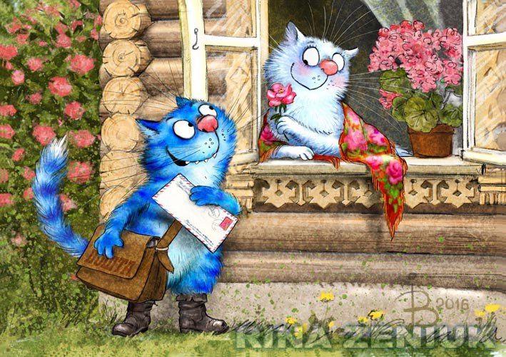 Синие коты Рины Зенюк | VK