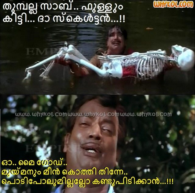 1000+ images about Malayalam Comments on Pinterest | Funny ...