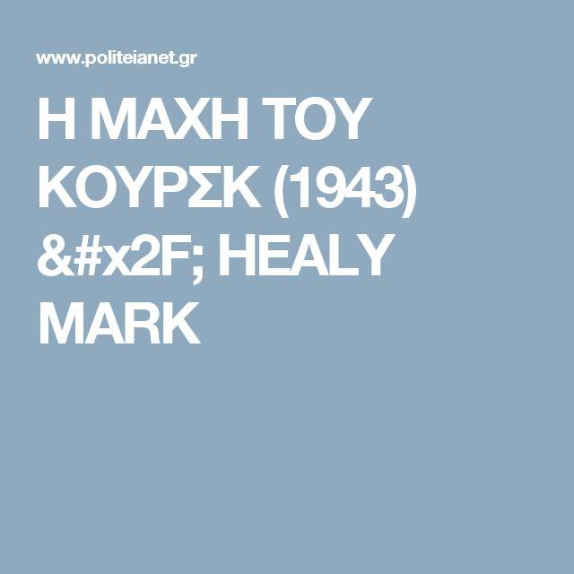 Η ΜΑΧΗ ΤΟΥ ΚΟΥΡΣΚ (1943) / HEALY MARK