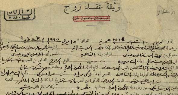 وثيقة عقد زواج الفنان اور وجدى والفنانة ليلى مراد Egypt History Sheet Music
